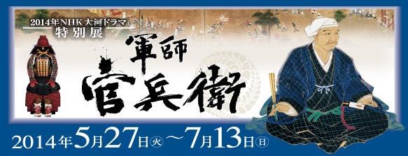 Courtesy of Edo Tokyo Museum