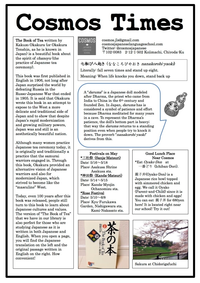Cosmos Times (April)
