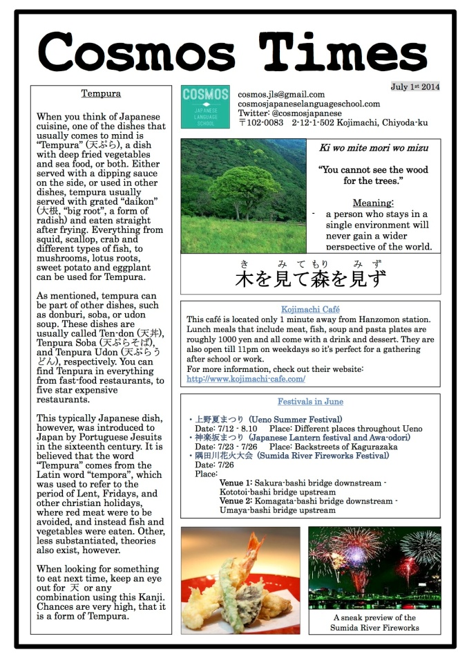 Cosmos Times (July)