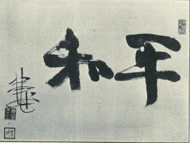 """Peace"", in calligraphy. Written by Oura Kanetake, in the Meji Period.  Photo courtesy of Wikimedia Commons"