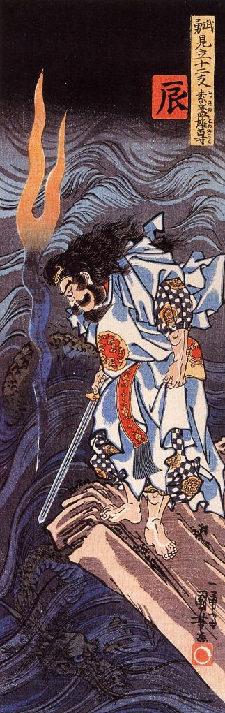 Susanoo and the Water Dragon, by Utagawa Kuniyoshi. (Photo courtesy of Wikipedia)